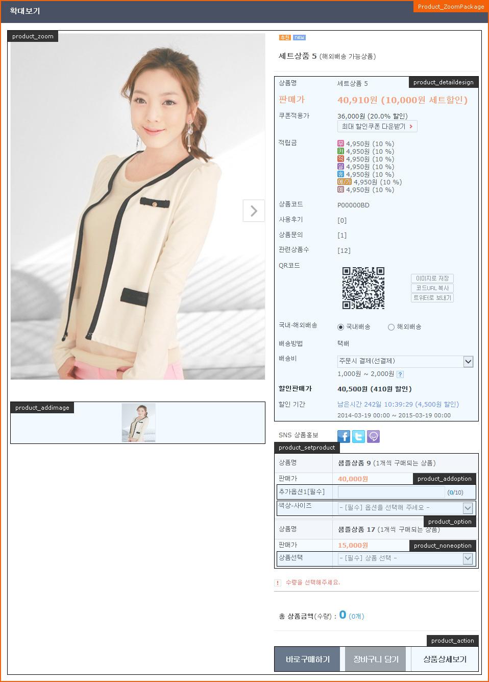 한국어 이미지 확대보기 팝업 상품상세형 - 스마트디자인 서포트